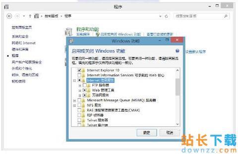 Windows 8应用开发权威指南:IIS 8.0服务器<em style='color:red;'>安装</em>