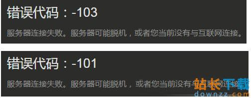 STEAM商店101/103故障<em style='color:red;'>解决方法</em>