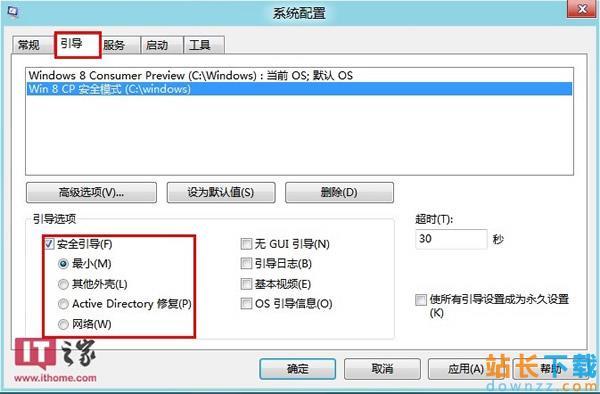 Win8消费者预览版安全模式