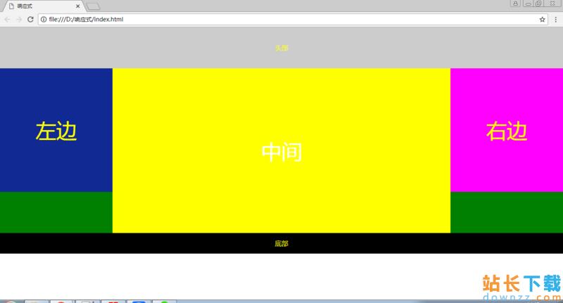 CSS实现响应式布局的<em style='color:red;'>方法</em>