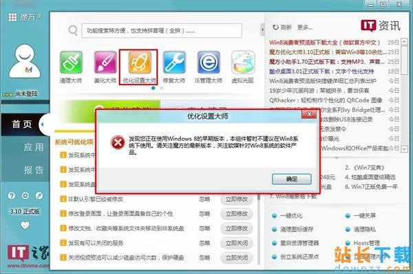 Win8消费者预览版如何进安全模式