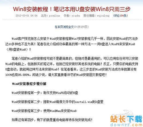 Win8怎么<em style='color:red;'>安装</em>?3种靠谱的Win8<em style='color:red;'>安装</em>教程