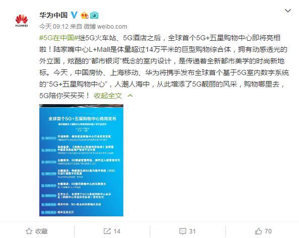 <em style='color:red;'>华为</em>携手中国房协、上海移动发布全球首个5G+五星购物中心_站长新闻