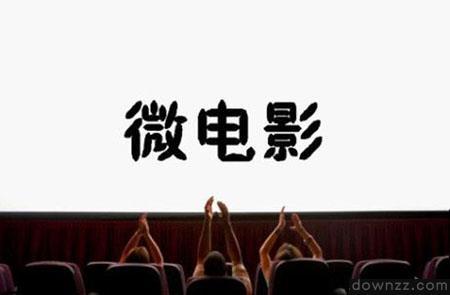 电影网络营销的优势有哪些?_营销<em style='color:red;'>推广</em>文案