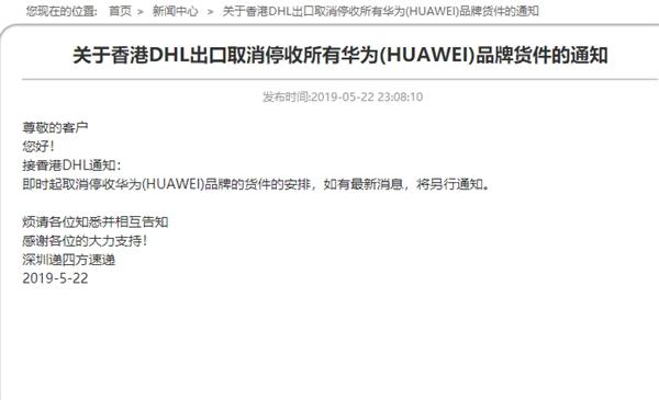 "DHL官方回应""停收<em style='color:red;'>华为</em>快件""一事 报道不实_站长新闻"