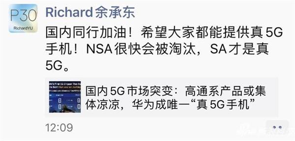 余承东 NSA组网很快会被淘汰 希望友商提供真5G手机_站长新闻
