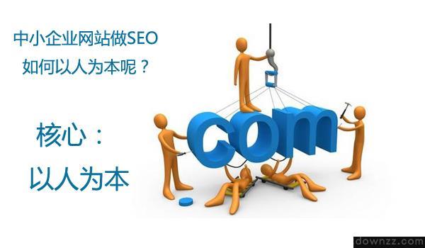 「网站优化」济南SEO_企业做品牌策划的好处_营销<em style='color:red;'>推广</em>文案