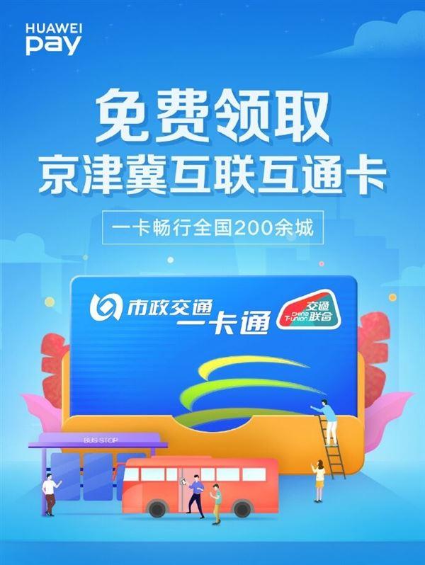 Huawei Pay京津冀互联互通卡免费开通 支持全国200余个城市_站长新闻