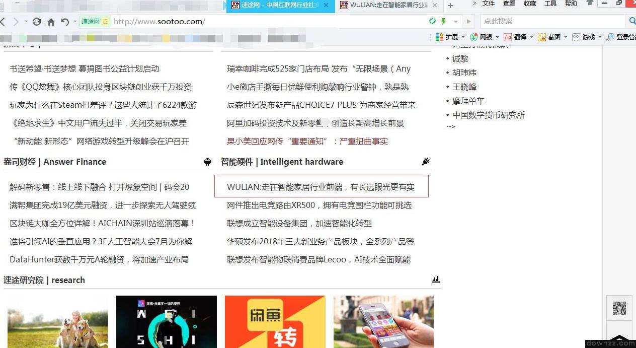 速途网首页频道位文字链广告推荐_营销推广文案