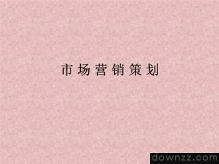 """成功的活动策划""""三字决""""之""""点"""":差异点记忆亮点_营销推广文案"""