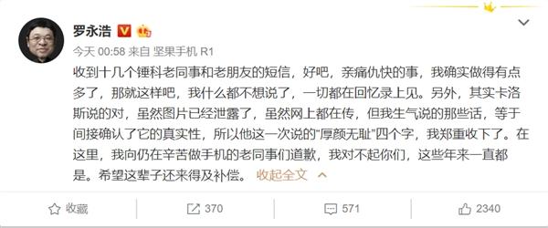 罗永浩凌晨发声:向仍在辛苦做手机的老同事致歉