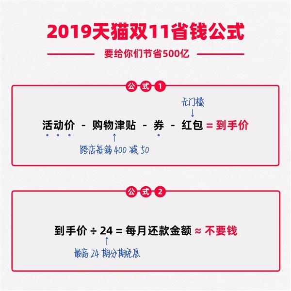 2019天猫双11省钱公式公布 24期花呗分期 每天约等于不要钱_站长新闻