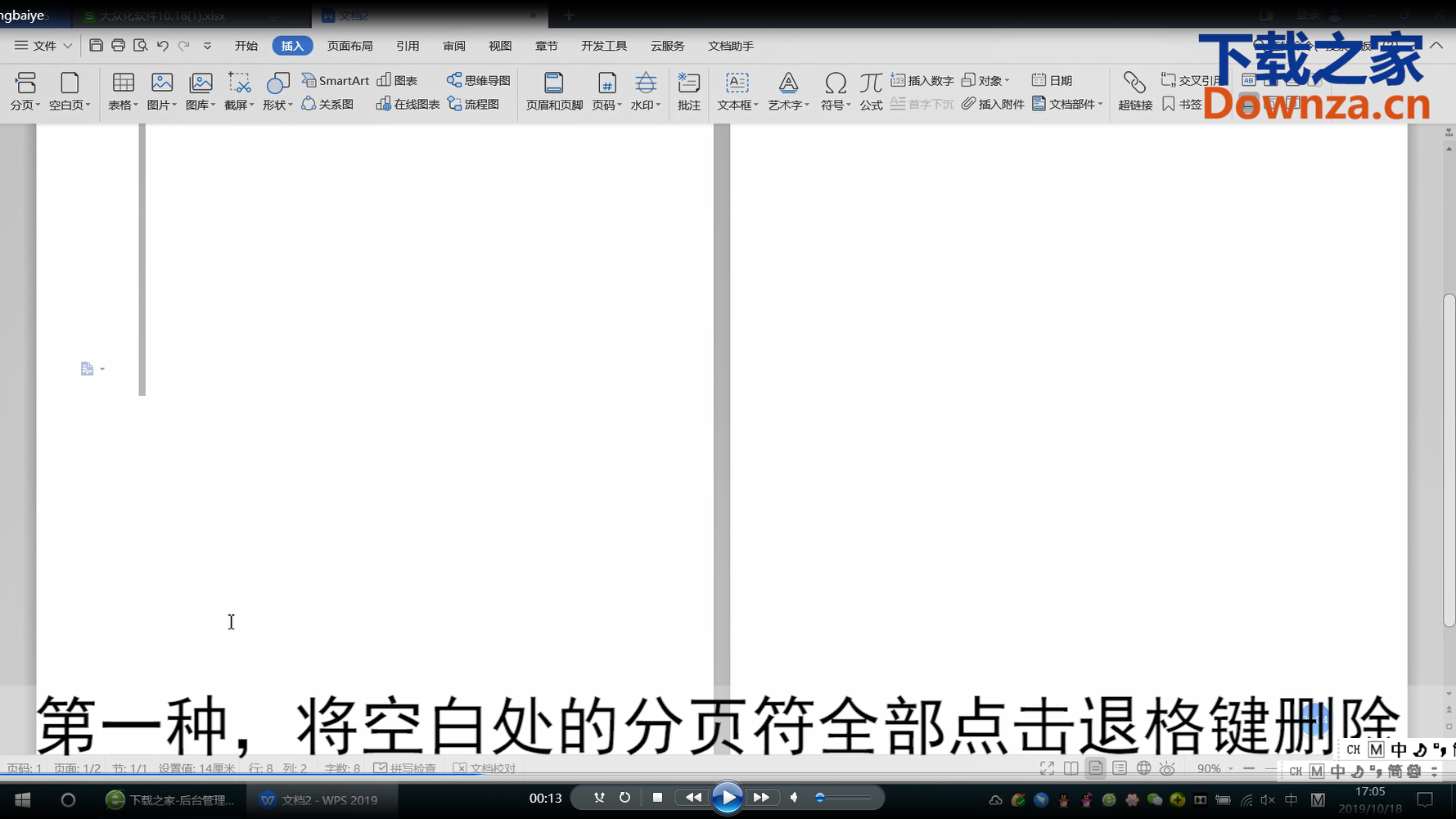 word中删除空白页的方法_软件攻略教程