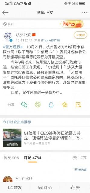 杭州警方 对51信用卡委托外包催收公司涉嫌寻衅滋事等犯罪行为开展调查_站长新闻