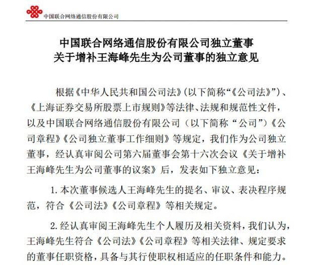 中国联通董事王路辞任 百度CTO王海峰当选_站长新闻