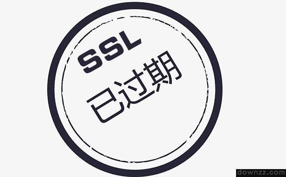 SSL证书过期的<em style='color:red;'>解决方法</em>