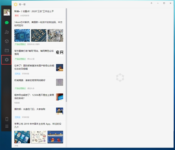Windows微信升级啦!订阅号浏览这下方便了