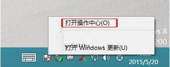 win8电脑关闭错误报告操作方法介绍
