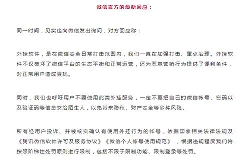 微信回应封杀WeTool 破坏运营生态 持续打击(站长新闻)