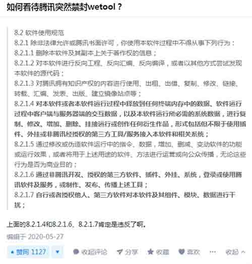 微信回应封杀WeTool:破坏运营生态 持续打击 微信 微新闻 第2张