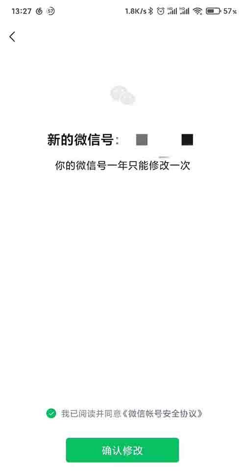微信内测修改个人微信号:一年一次 微信 微新闻 第1张