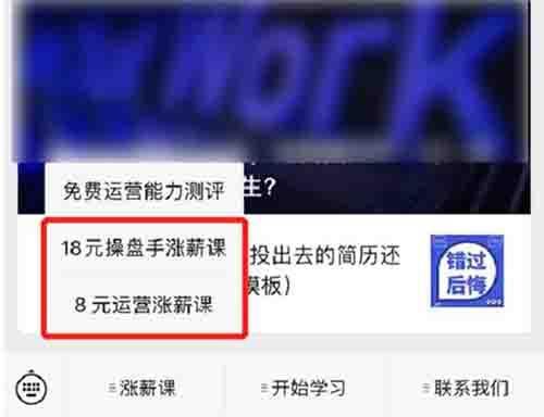 微信公众号禁止虚拟支付业务 微信 微新闻 第2张