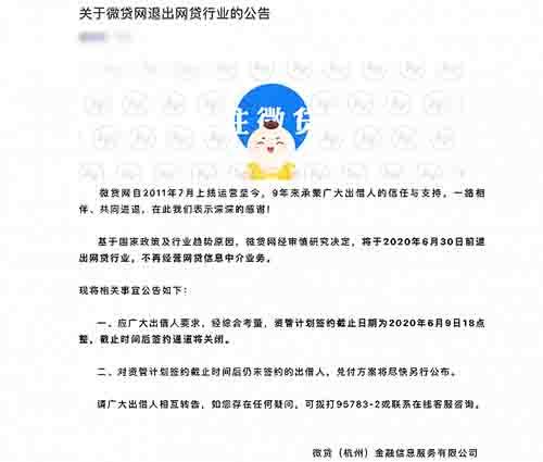 """网传杭州P2P公司6月底全部""""清零""""(站长新闻)"""