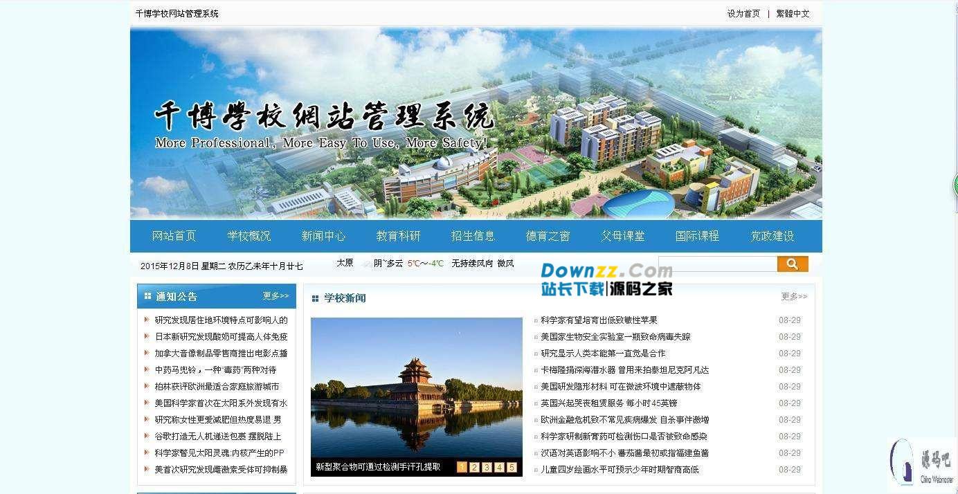 千博学校网站管理系统 v2017 Build0805