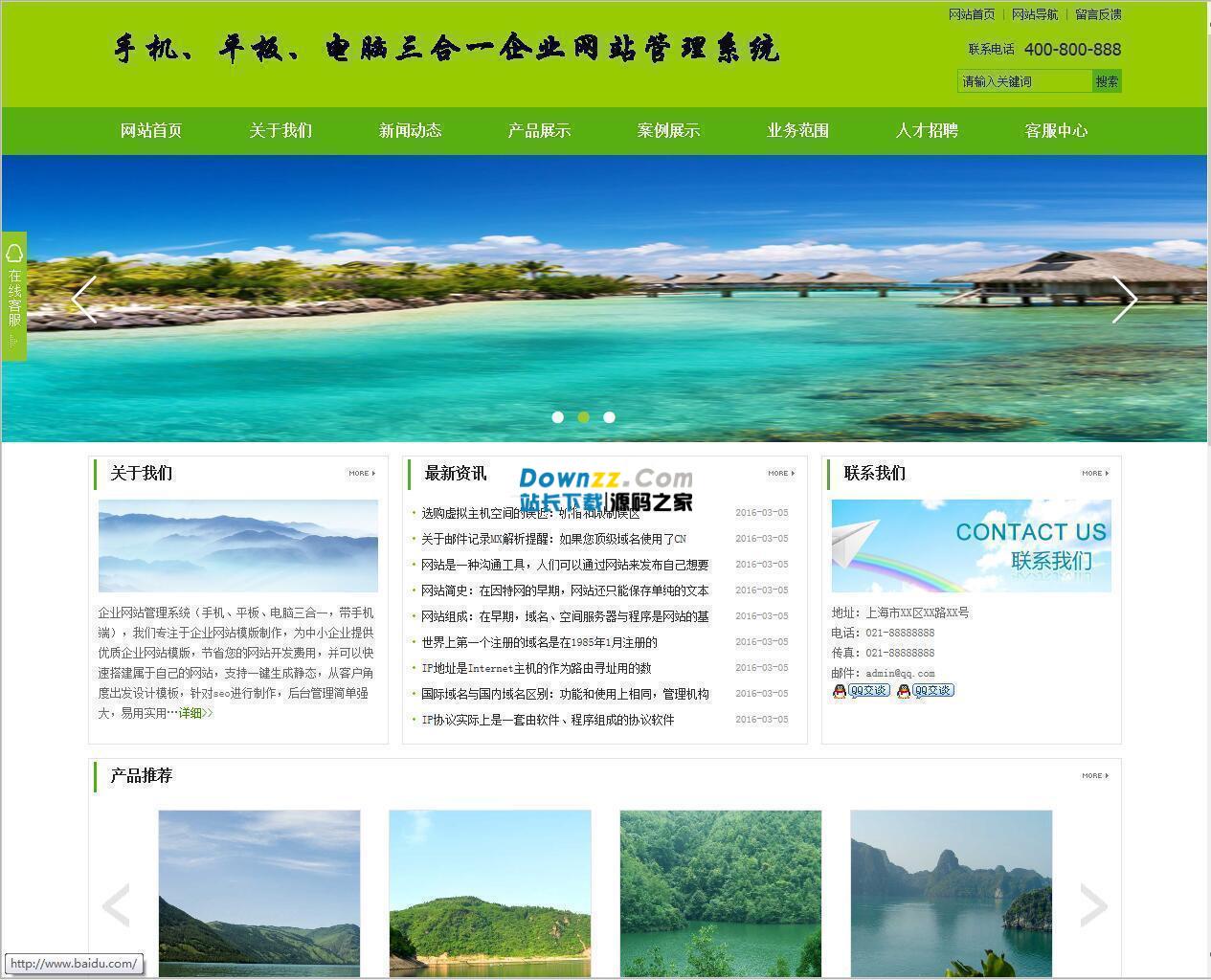 绿色网新企业网站管理系统 v6.4