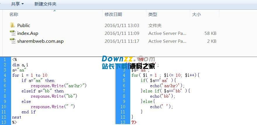 ASP转PHP程序 v1.0