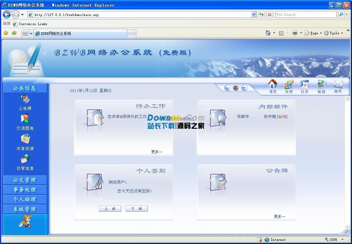 BZWB网络办公自动化软件免费版(OA) v2.7