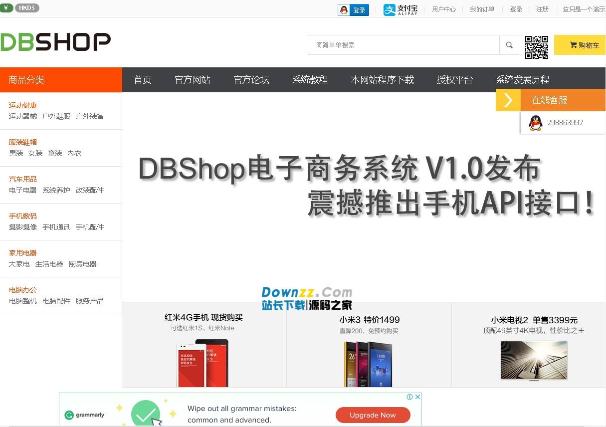 DBShop开源电子商务网店系统 v1.2 beta 20180709