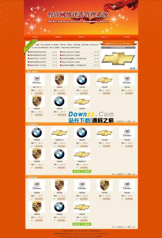 智睿多选品牌投票评选系统 v9.3.8