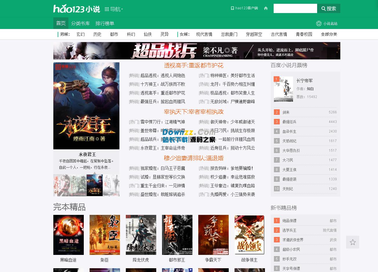 最新92kaifa仿《hao123小说网》免费小说原版未修改帝国cms内核源码