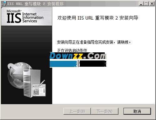 URL Rewrite组件2.0(32位版)绿色下载