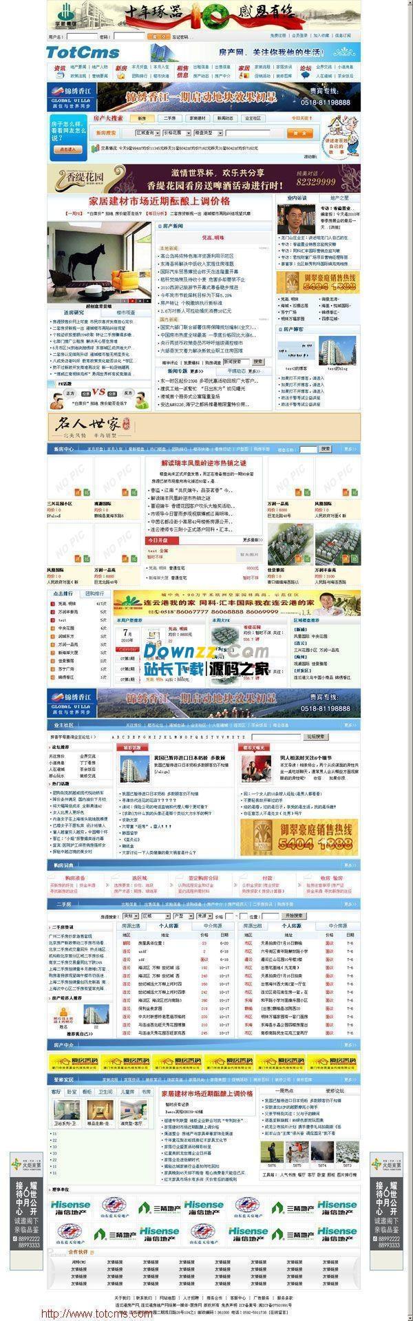 淘特房产网站管理系统(房产CMS) v8.0