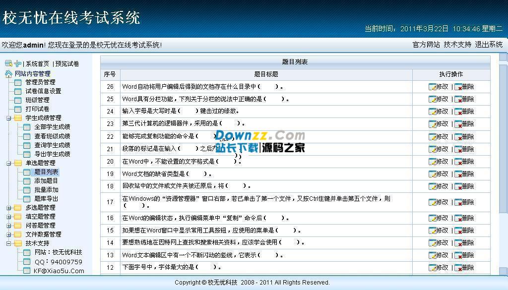 校无忧在线考试系统 v2.9