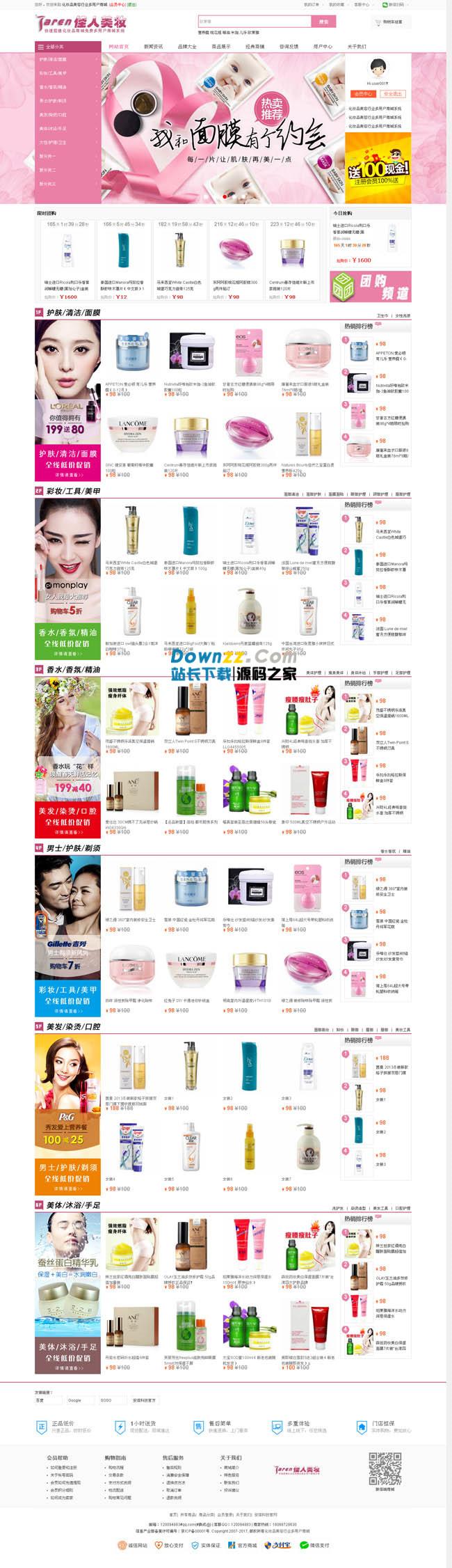 化妆美容行业多用户商城 v20180724
