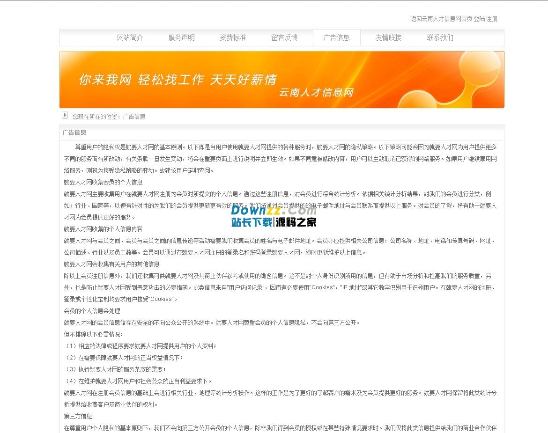精仿云南人才网整站程序 v1.1