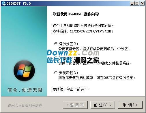 [磁盘分区备份还原]osGhost 3.0 (GHOST11.O2核心)绿色下载
