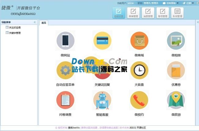 JeeWx 捷微微信开发管家平台 v3.1