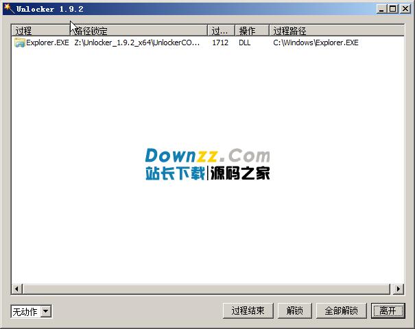 [最牛逼的文件删除工具]Unlocker 1.9.2 64位 绿色中文版