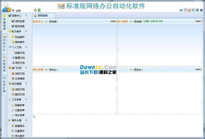 WebOA网络办公自动化系统 v18.7