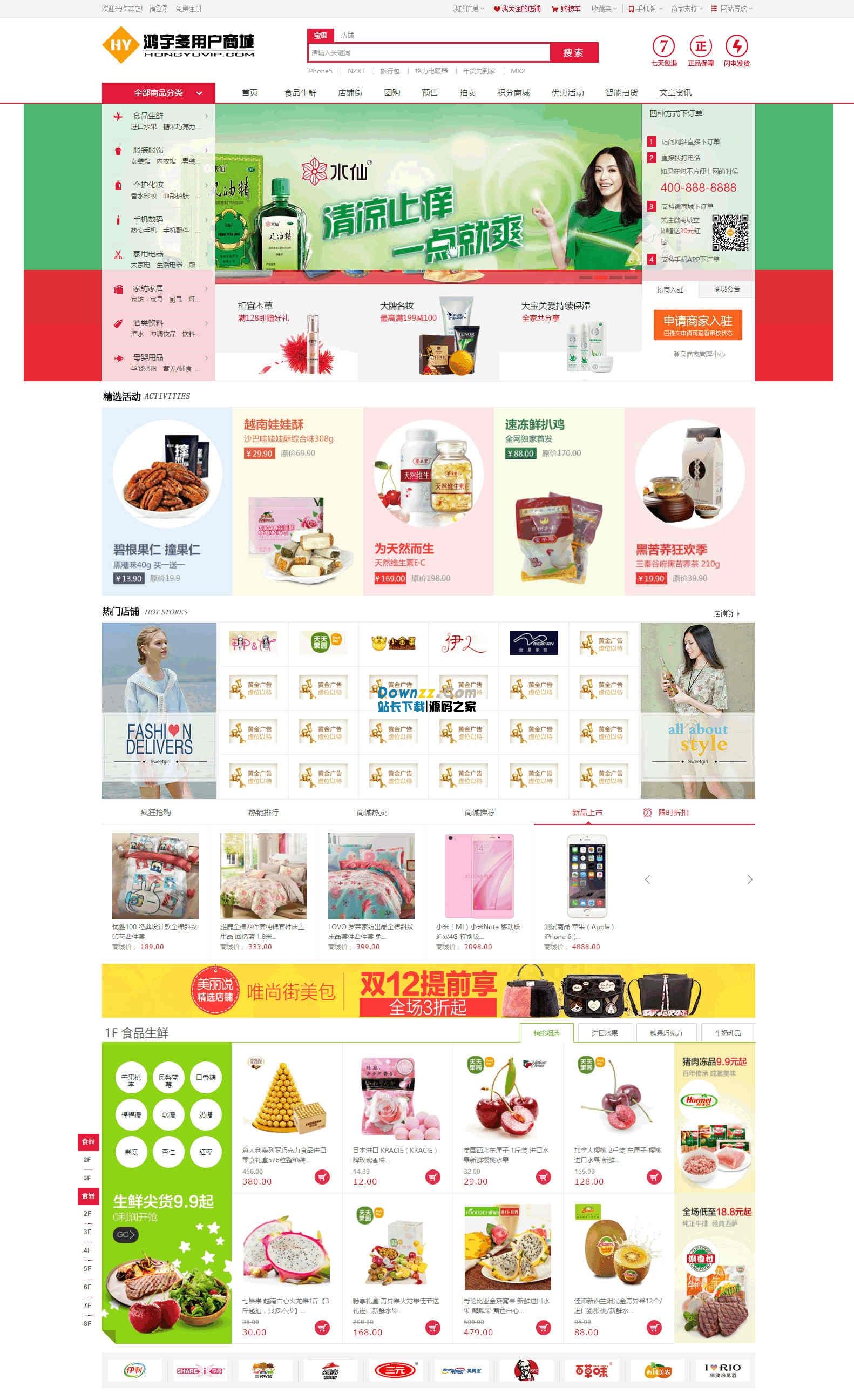 最新版鸿宇小京东7.9(PC+WAP+微信+分销系统)完整集成版免费分享