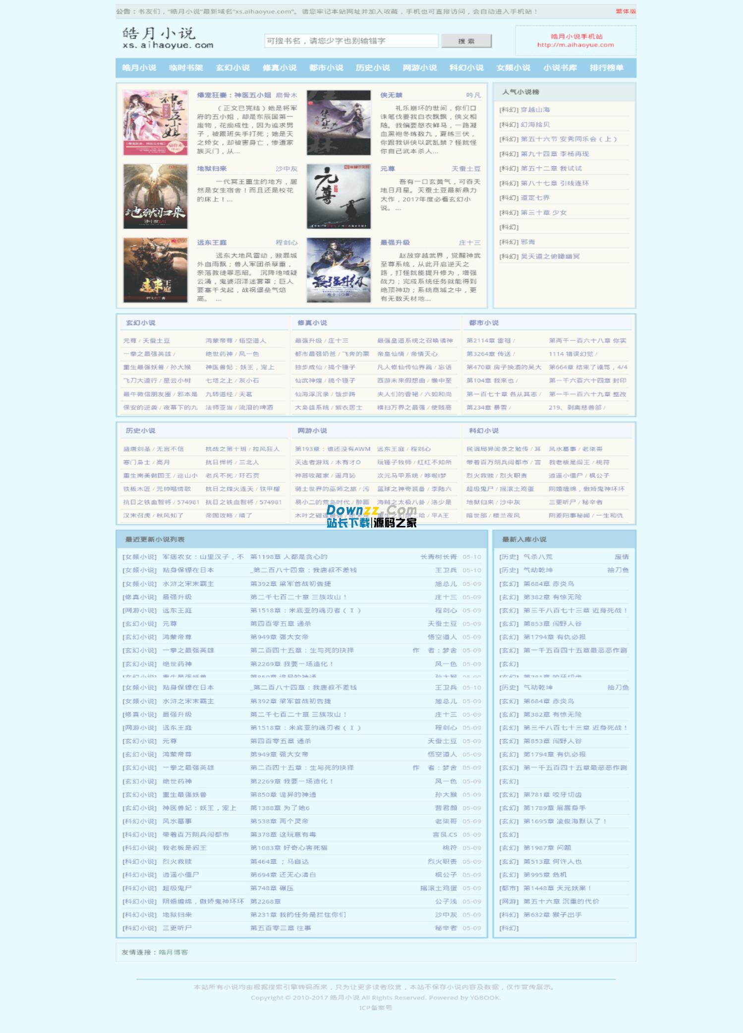 YGBOOK小说最新全面破解版2018.7.2