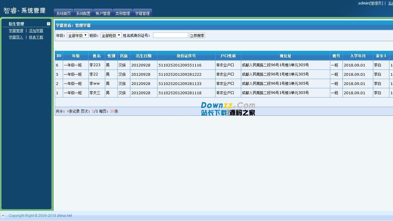智睿中小学生学籍信息管理系统 v1.0.0