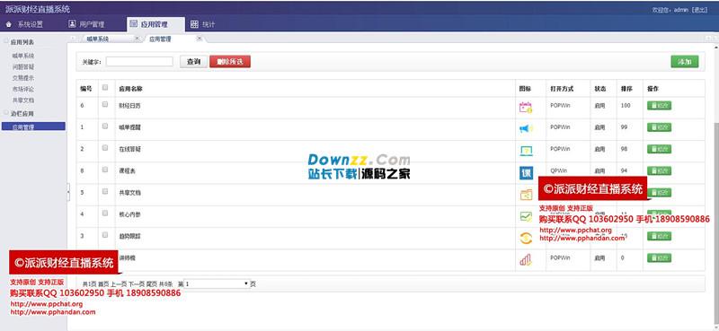 PPChat派派财经直播聊天系统 v2.1 bulid0717 一键安装测试包