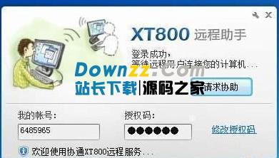 协通XT800远程助手 v4.3.3绿色官方版