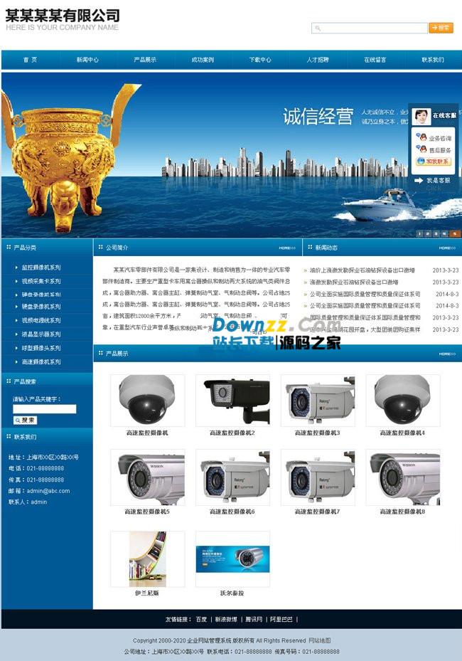 网展企业网站系统蓝色风格 v6.5