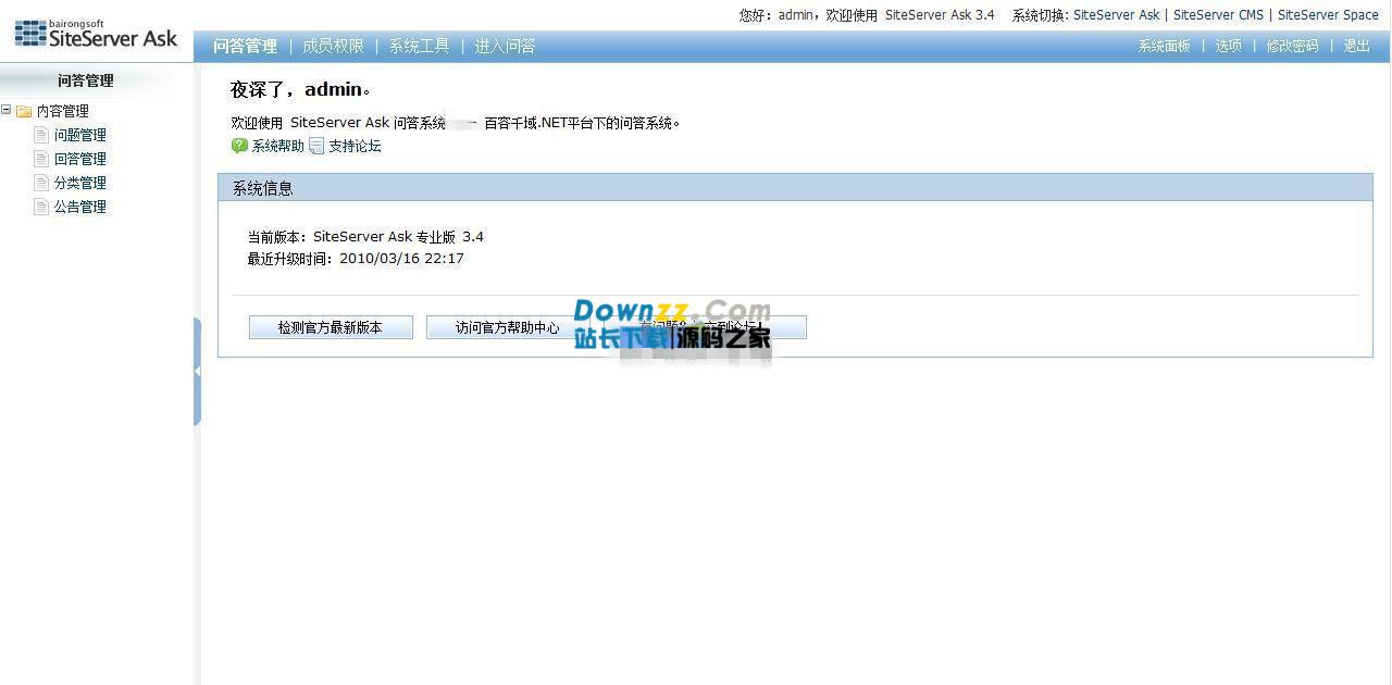 SiteServer CMS内容管理系统 v4.1.1601
